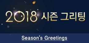 2018 아티스트 시즌그리팅