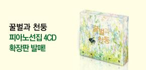 [꿀벌과 천둥]  피아노선집 4CD 확장판 발매!
