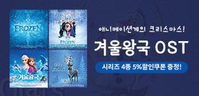 애니메이션계의 크리스마스! 겨울왕국 OST 시리즈 4종 5%쿠폰 증정!
