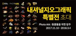 [내셔널지오그래픽 특별전: 동물들을 위한 방주] 초대