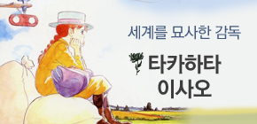 세계를 묘사한 감독 다카하타 이사오