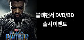 블랙팬서 DVD/BD 출시 이벤트