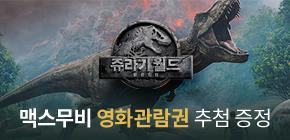 쥬라기월드 : 폴른 킹덤 개봉 프로모션