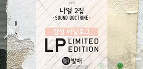 나얼 - SOUND DOCTRINE [정규 2집] LP LIMITED EDITION