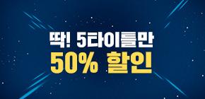 (n3) 50% 할인 행사 이벤트