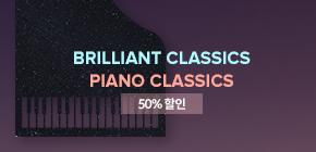 BRILLIANT CLASSICS / PIANO CLASSICS 50% 할인