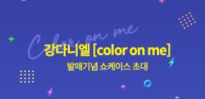 강다니엘 [color on me] 발매기념 쇼케이스