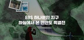 EBS 하나뿐인 지구/하늘에서 본 한반도 특별전