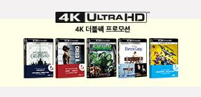 4K 더블팩 프로모션