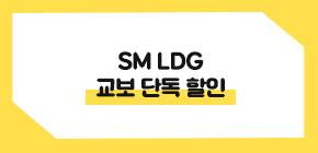 SM LDG 교보 단독 할인