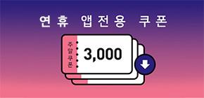 핫트랙스 앱에서만 사용 가능한 연휴 할인쿠폰 !