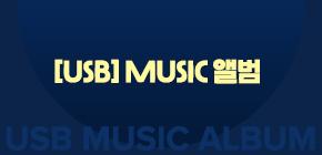 [USB] MUSIC 앨범