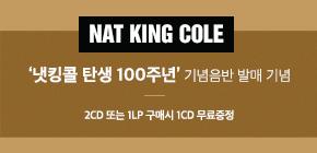 '냇킹콜 탄생 100주년' 기념음반 발매 기념