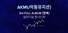 AKMU(악동뮤지션) - 3rd FULL ALBUM [항해] 발매기념 팬사인회