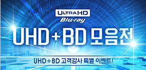 UHD + BD 모음전