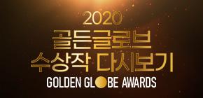 2020 골든글로브 수상작