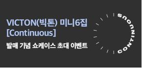 VICTON(빅톤) 미니6집 [Continuous] 발매 기념 쇼케이스 초대 이벤트
