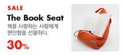 [The Book Seat]  쿠션으로 책 읽기! 편안함을 선물을 하다. 30%