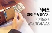 아이폰6 + WAX CANVAS