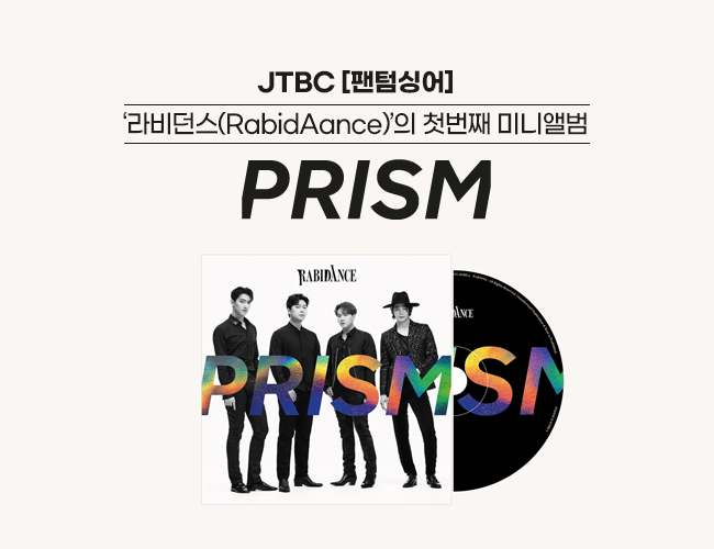 Rabidance(라비던스)  - Prism [프리즘] 발매