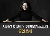 [서혜경 & 코리안챔버오케스트라] 공연 초대 이벤트
