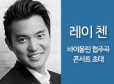 [레이 첸] 바이올린 협주곡 콘서트 초대 이벤트