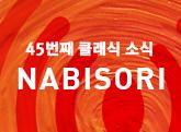 45번째 클래식 소식 NABI SORI