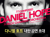 [다니엘 호프 & 취리히 챔버 오케스트라] 내한 공연 초대 이벤트