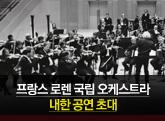 [프랑스 로렌 국립 오케스트라] 내한 공연 초대