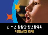 [빈 소년 합창단 신년음악회] 내한공연 초대