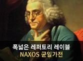낙소스 NAXOS 균일가전