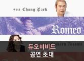 피아니스트 박종훈&치하루 아이자와의 [듀오 비비드] 공연초대