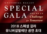 [2018 스페셜 갈라: 유니버설 발레단] 공연 초대