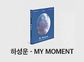 HA SUNG WOON(하성운) - MY MOMENT