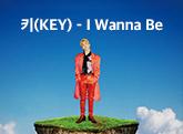 KEY(키) - I WANNA BE [정규 1집] [리패키지]