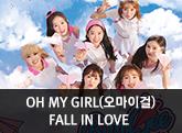 OH MY GIRL(오마이걸) - FALL IN LOVE [썸머 스페셜 패키지]