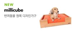 Millicube 친환경 핸드메이드