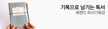 북밴드 독서기록장