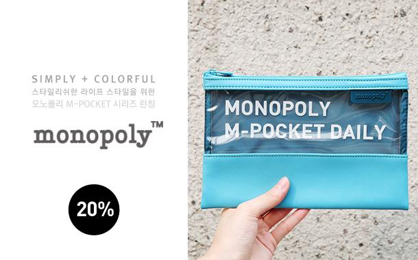 모노폴리 M-POCKET