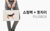 쇼핑백+돗자리 PLUSBOX