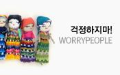 걱정하지마! Worrypeople