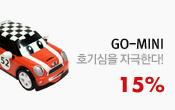Go-MINI  15%