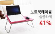노트북테이블