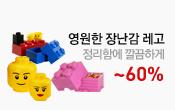 영원한 장난감 레고