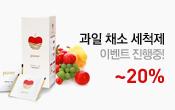 과일 채소 세척제