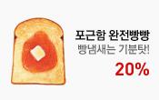 포근함 완전빵빵