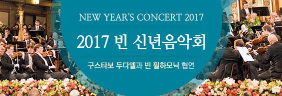 2017 빈 신년음악회 NEW YEAR'S CONCERT 2017