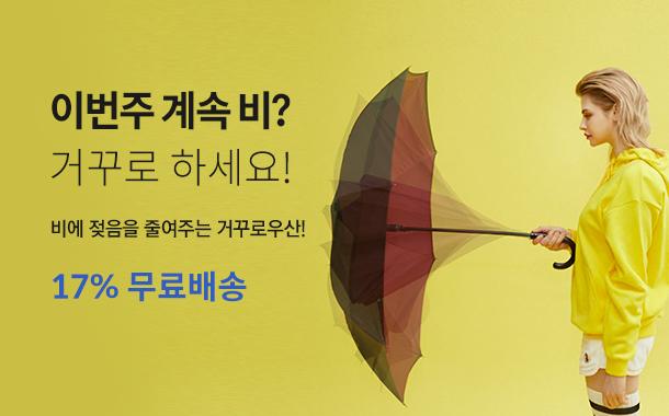 비에 젖음을 줄여주는 거꾸로우산!