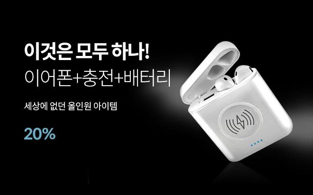 이어폰/무선충전/보조배터리