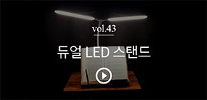 핫트뿅뿅 vol.43 듀얼 LED 스탠드